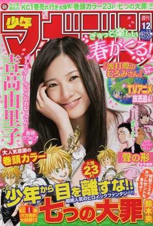 週刊 少年マガジン 2013年3月6日号 (週刊 少年マガジン)の詳細を見る