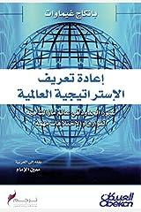 إعادة تعريف الاستراتيجية العالمية   عبر الحدود في عالم مازالت فيه الفوارق والاختلافات مهمة (Arabic Edition) Kindle Edition