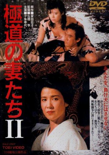 極道の妻たちII [DVD]