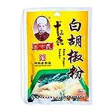 Wang Shouyi White Pepper Powder...
