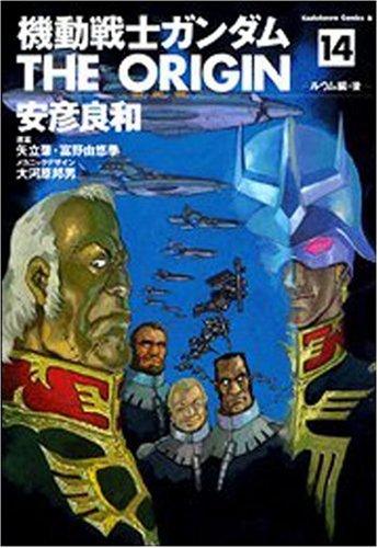 機動戦士ガンダム THE ORIGIN (14) (角川コミックス・エース 80-17)