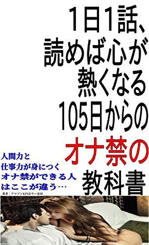 1日1話、読めば心が熱くなる105日以上のオナ禁の教科書  「1-8+2-0」