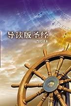 chinese study bible