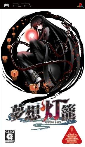 夢想灯籠(通常版) - PSP
