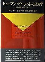 ヒューマン・ベターメントの経済学―生活の質へのアプローチ