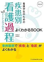 看護学生のための疾患別看護過程 vol.1 よくわかるBOOK (看護学生のためのよくわかるBOOKs)