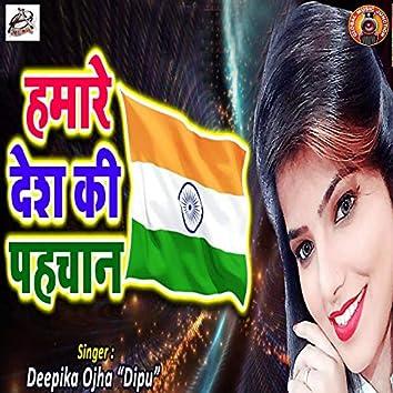 Hamare Desh Ki Pahchan - Single