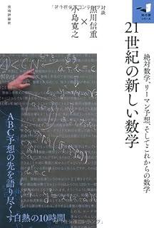 21世紀の新しい数学 ~絶対数学、リーマン予想、そしてこれからの数学~ (知の扉)