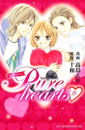 Pure hearts─赤─ (KCデラックス)の詳細を見る