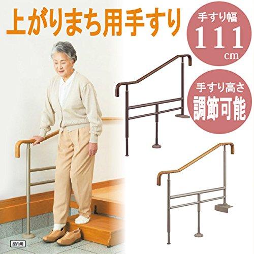 手すり 玄関 上がりかまち用てすり SM-1100 L/F アロン化成/ブラウン/フラットタイプ固定板