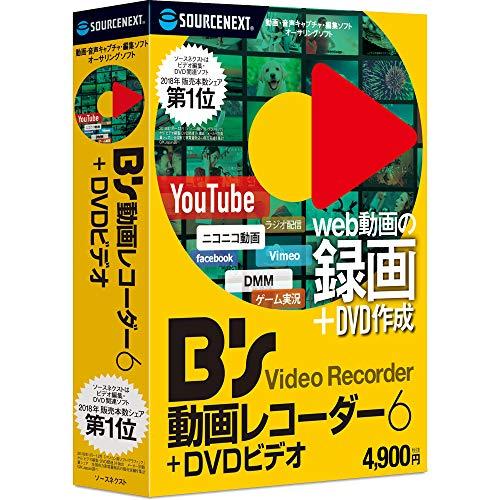 B's 動画レコーダー 6+DVDビデオ(最新)|Win対応
