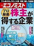 週刊エコノミスト 2020年02月11日号 [雑誌]