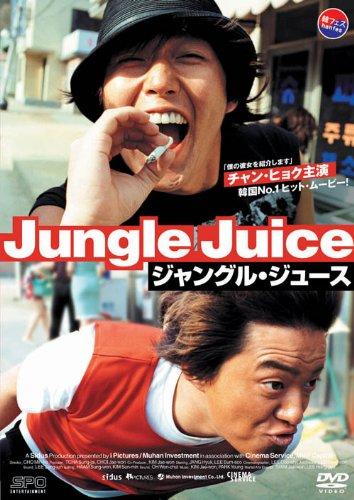 ジャングル・ジュース 【韓流Hit ! 】 [DVD]