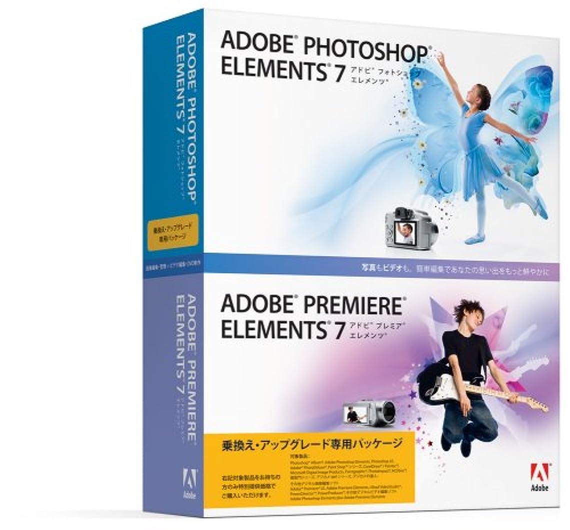 塩辛い熱狂的な暗いAdobe Photoshop Elements & Premiere Elements 7 日本語版 Windows版 アップグレード版