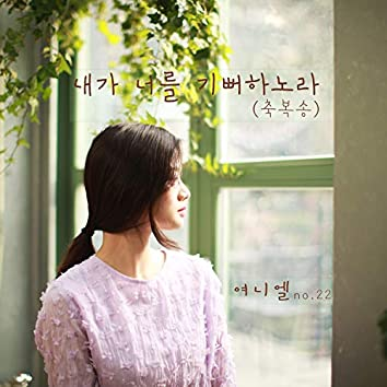 I'm Glad Of You (Blessed Song) 내가 너를 기뻐하노라 (축복송)