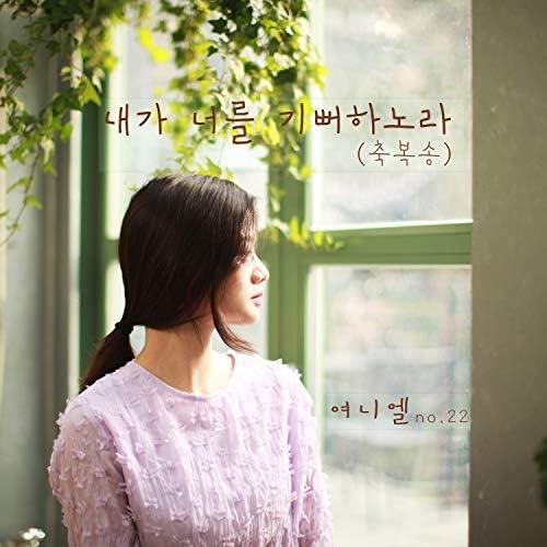 Yeoni-El