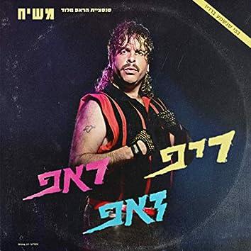 המיטב - עונה 1
