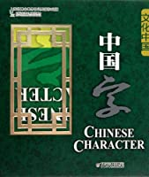 Chinese Culture Gift Book Series-Chinese Calligraphy (Chinese Edition)
