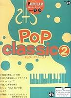 エレクトーングレード9~8級 ポピュラーシリーズ 34 ポップクラシック 2 (STAGEAポピュラー・シリーズ〈グレード9~8級〉)