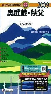 奥武蔵・秩父 2009年版 (山と高原地図 22)