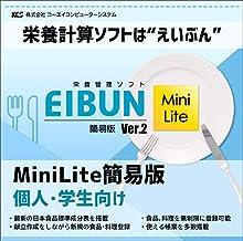 栄養計算ソフト EIBUN Mini Lite 簡易版 Ver2