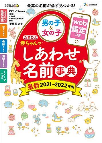 たまひよ赤ちゃんのしあわせ名前事典2021~2022年版