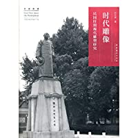 Paintings of deep reading era statue: modern sculpture of the Republic of China(Chinese Edition)