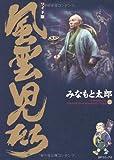 風雲児たち (12) (SPコミックス)