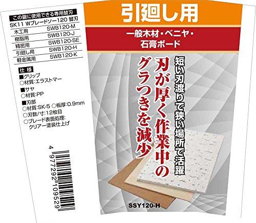 藤原産業 SK11 替刃式サヤ付鋸120 SSY-120H 引廻用