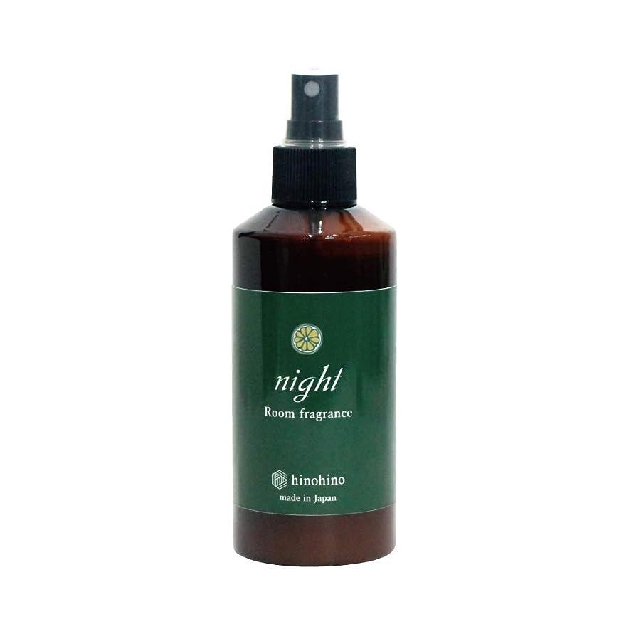 オーナメント略す才能【hinohino/????】Room fragrance/ルームフレグランス (night-グレープフルーツ&ベルガモット 200ml)