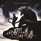 Pioneer (Original Motion Picture Soundtrack)