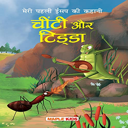 The Ant and the Grasshopper (Hindi Edition) cover art