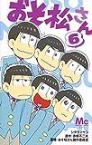 おそ松さん 6 (マーガレットコミックス)
