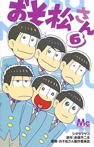 おそ松さん 6 (マーガレットコミックス) - シタラ マサコ, 赤塚 不二夫, おそ松さん製作委員会