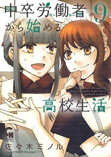 中卒労働者から始める高校生活(9) (ニチブンコミックス)