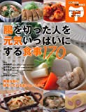 腸を切った人を元気いっぱいにする食事170―おなかにやさしい! もたれない! 食がすすむ!