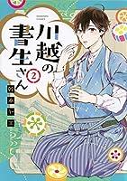 川越の書生さん 1-2巻セット [コミック] 幹本ヤエ