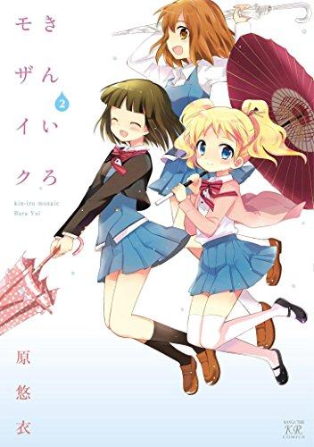 きんいろモザイク 2巻 (まんがタイムKRコミックス)