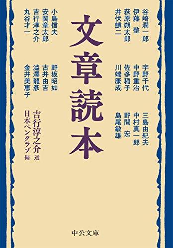 文章読本 (中公文庫, よ17-15)