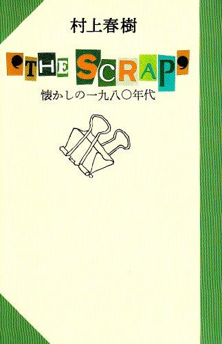 懐かしの一九八○年代 'THE SCRAP'