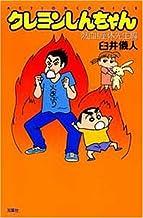 クレヨンしんちゃん 熱血!産休先生編 (アクションコミックス)