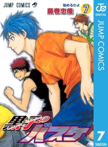 黒子のバスケ モノクロ版 7 (ジャンプコミックスDIGITAL)