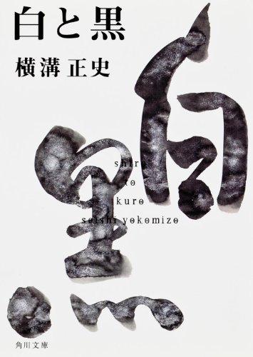白と黒 (角川文庫)
