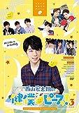 西山宏太朗の健僕ピース!3 特装版[DVD]