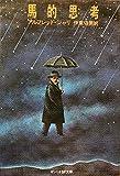 馬的思考 (1979年) (サンリオSF文庫)