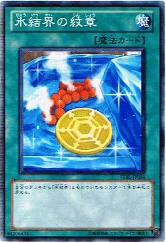 遊戯王 STBL-JP054-N 《氷結界の紋章》 Normal