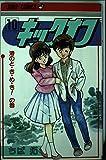 キックオフ (10) (ジャンプコミックス)