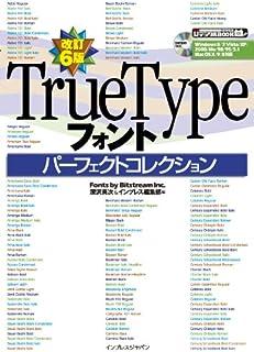 改訂6版 TrueTypeフォントパーフェクトコレクション (デジタルBOOK)