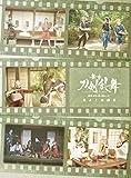 舞台『刀剣乱舞』蔵出し映像集 -慈伝 日日の葉よ散るらむ 篇-