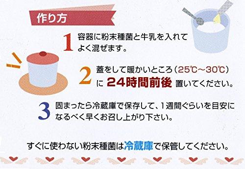 カスピ海ヨーグルトの乳酸菌ヨーグルトの願い1g×5包
